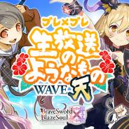 グリモア、「ブレイブソード×ブレイズソウル生放送のようなもの【Wave天】」を7月21日20時より配信!