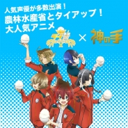 ブランジスタゲーム、『神の手』がお米擬人化アニメ「ラブ米-WE LOVE RICE-」とのコラボ企画を実施!