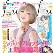 アムタス、双葉社とのコラボ企画「めちゃコミックfufu」創刊決定! 雑誌発売記念として独占先行連載配信