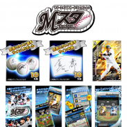 EMTG、千葉ロッテマリーンズ公式のカードコレクションアプリ『マリーンズ・スターカード』の事前登録キャンペーンを開始!