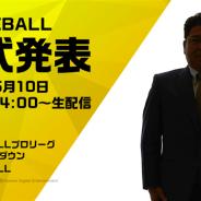 KONAMI、日本野球機構(NPB)と共催のeスポーツリーグ「eBASEBALL プロリーグ」 2019シーズン発表会を本日14時より配信