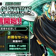 KONAMI、『遊戯王 デュエルリンクス』で第17弾ミニBOX「トルネード・オブ・ファントムズ」を配信開始 配信記念で500ジェムのプレゼントも