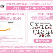 i-tron、『バトン=リレー』1st LIVEの招待枠を最大枠となる793席に決定!