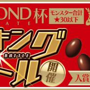ガンホー、『パズドラレーダー』で「明治アーモンドチョコレート」杯を開催決定! 賞品総数1,000箱の「明治アーモンドチョコレート」をかけたランキングバトル
