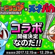 アソビズム、『城とドラゴン』で伝説のギャグアニメ「天才バカボン」とのコラボイベントを12月15日より開催決定