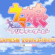 Cygames、『ウマ娘 プリティーダービー』DMM GAMES版を3月10日にリリース予定と発表! スマホ版のアカウントと「データ連携」も可能