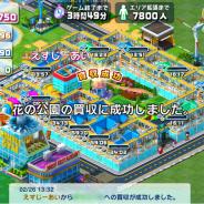 """【アプリ調査】街作りゲーム『ランブル・シティ』の「街たてマッチ」で24時間戦ってみた…""""人口を競い合う""""未曾有の近代的PvPがもたらした緊張感"""