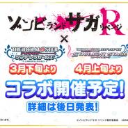バンナム、『アイドルマスターシンデレラガールズ』×『ゾンビランドサガ リベンジ』コラボを3月下旬より順次開催決定!