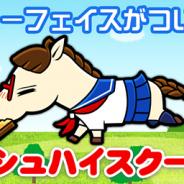 ゲームフリーク、スマホ版『ソリティ馬』で新キャラ馬や経験値増加イベントを開催