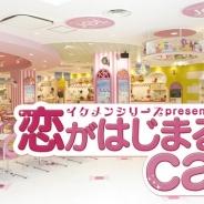 サイバード、恋愛ゲーム「イケメンシリーズ」題材の期間限定店舗「恋がはじまるカフェ」をJOL原宿にオープン