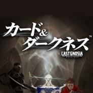 ブシロード、開発中のスマホ向けリアルタイムカードゲーム『ラストグノウシア』の開発および配信をダイダロスに移管