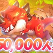 YOOGAME、新作放置系バトルRPG『放置エイジ』の事前登録者数が5万人を突破! 追加キャンペーンの開催も決定