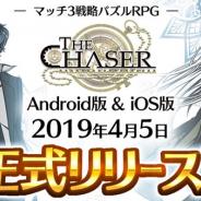 アルティメディア、マッチ3戦略パズルRPG『THE CHASER』を配信開始 キャラデザインにワカマツカオリ氏、メインテーマに甲田雅人氏を起用
