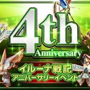 アソビモ、『イルーナ戦記オンライン』でAndroid版4周年を記念した7大キャンペーンを開催 限定マップ「アニバーサリー会場」が登場!