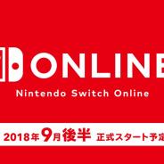 任天堂、「Nintendo Switch Online」正式サービスを9月後半よりスタート