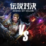 DeNAとテンセントゲームズ、『伝説対決-Arena of Valor-』のPVを公開 事前登録のプレゼント内容も明らかに