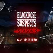pixelfish、『Black Rose Suspects』でメインストーリー「シーズン3」を6月8日より追加配信 テーマソングはKEYTALKの「ASTRO」に決定
