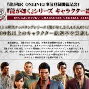 セガゲームス、『龍が如く ONLINE』事前登録開始を記念した「『龍が如く』シリーズ キャラクター総選挙」の投票受付を開始! 1位のキャラはゲーム内へ実装