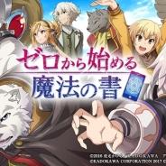 KADOKAWAとグリー、『ゼロから始める魔法の書』で期間限定イベントクエスト「月見て跳ねる」を開催