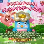 LINE、『LINE ポコパンタウン』で期間限定の「ドキドキ☆ドッキリ!バレンタインデー」イベントを2月13日より開催