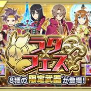 スクエニ、『交響性ミリオンアーサー』でガチャイベント「ラタフェス」を開催 8種類の強力な武器「円卓の騎士武器」が登場!