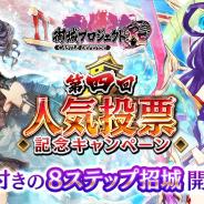 DMM GAMES、『御城プロジェクト:RE』に徳井青空さん、喜多村英梨さん、下地紫野さんが演じる新城娘が登場!