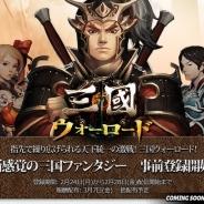 ゲームヴィルジャパン、カードバトルゲーム『三国ウォーロード』を2月28日にリリース 事前登録を開始