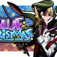 SNK、 『METAL SLUG ATTACK』でイベント「BLUE CHRISTMAS」を開催! ディオン(覇軍の策謀)など新ユニットも登場