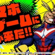 バンナム、大人気コミック「僕のヒーローアカデミア」のアプリ『僕のヒーローアカデミア スマッシュタップ』配信決定 公式サイトをオープン!