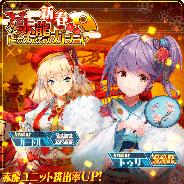 アルファゲームス、『虚構少女-E.G.O-』で限定装備&アバターが手に入る新イベント「改暦の冷艶乙女」を開催!