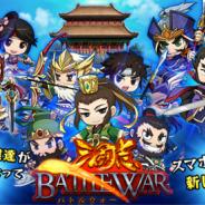 テンエイティ、香港のゲーム開発会社Run UpのSRPG『強者天下-WORRIER STORY-』の日本での独占配信権を獲得 『三国志バトルウォー』として今冬配信へ