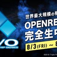 CyberZ、「OPENREC」で本日より開催の世界最大規模の格闘ゲームトーナメント「EVO 2018」の模様を完全生中継