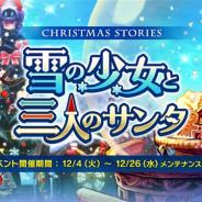 Aiming、『CARAVAN STORIES』でクリスマスイベントのアップデートを実施 限定ヒーロー「スネグーラチカ」の★5装備やクリスマス新衣装追加