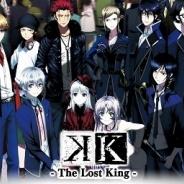 イストピカ、『K – The Lost King』を2015年1月5日でサービス終了