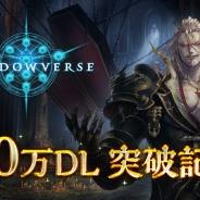 Cygames、『Shadowverse』累計700万DL記念!ログインすると「バハムート降臨 カードパックチケット7枚」がもらえるキャンペーン実施