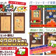 SAT-BOX、『消しゴム落とし』で大型アップデートを実施 2~4人で対戦や協力プレイが遊べるパーティモードを実装
