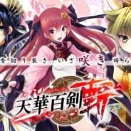 DeNAとKADOKAWA、美少女剣撃アクションRPG『天華百剣 -斬-』事前登録を締切…リリースは明日(4月20日)の予定