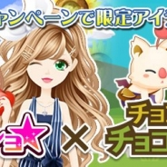 enish、『ガルショ☆』がスマイルラボの『チョコボのチョコッと農園』とコラボ 条件クリアで各ゲームの限定アイテムをプレゼント!