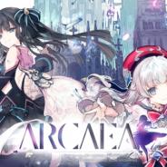 lowiro、『Arcaea(アーケア)』の大型アップデート2.0を配信開始 新曲、ストーリー、パートーナーキャラなどの追加を実施