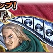 バンナム、『キングダム セブンフラッグス』に初の双星武将★6「王騎&騰」が登場 七星昇格(★7化)も可能に!
