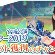 enish、『欅のキセキ』で復刻イベント「GO FOR IT!~あなたを応援したい~」を開催! 特典は夏の全国アリーナツアー2019への招待