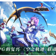 日本ファルコム、ストーリーRPG『英雄伝説 空の軌跡』で『ラングリッサー』とコラボ第2弾を1月31日から開催 演奏家オリビエ・レンハイム登場!!