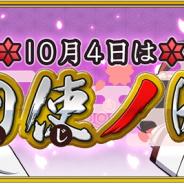 スクエニ、『刀使ノ巫女 刻みし一閃の燈火』で「刀使ノ日」を記念し「虹珠鋼」×1040個をプレゼント!