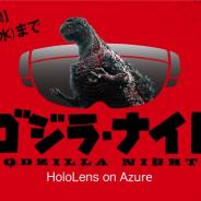 マイクロソフト、HoloLensとAIを活用した日本初の屋外アトラクションイベント「ゴジラ・ナイト」の応募受付を開始