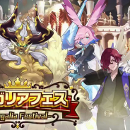 任天堂とCygames、『ドラガリアロスト』で「ドラガリアフェス」を29日から開催! トールやラミエルなどをピックアップ!