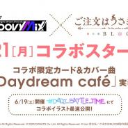 ブシロード、『D4DJ Groovy Mix』でTVアニメ『ご注文はうさぎですか? BLOOM』コラボを6月21日より開催すると予告