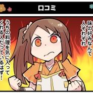 アニプレックス、『マギアレコード 魔法少女まどか☆マギカ外伝』の公式サイトでWEBマンガ「マギア☆レポート2」の第5話を公開