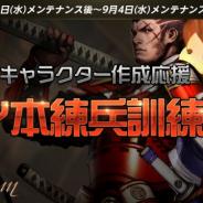 NCジャパン、『リネージュM』で日本専用特殊ダンジョン「日ノ本」を実装! 新規キャラクター作成応援イベントも開催