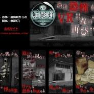 人気ホラーゲームアプリがVRホラーゲームになって登場! 日本エンターとザイザックスが『【VR版】 改・恐怖!廃病院からの脱出:無影灯』を共同開発