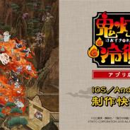 タイトー、人気アニメ「鬼灯の冷徹」初のスマホゲーム制作を発表! 本日より公式サイトをオープン